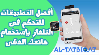 تحميل تطبيق ريموت كنترول - Galaxy Remote
