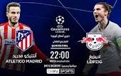 نتيجة مباراة اتليتكو مدريد ضد لايبزيغ بث مباشر اليوم كورة اون لاين لايف دوري ابطال اوروبا