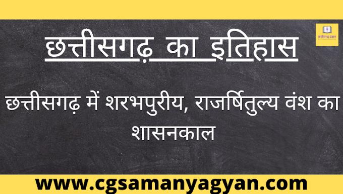 CG GK छत्तीसगढ़ का इतिहास   History of Chhattisgarh   शरभपुरीय वंश   राजर्षितुल्य वंश   पर्वतद्वारक वंश