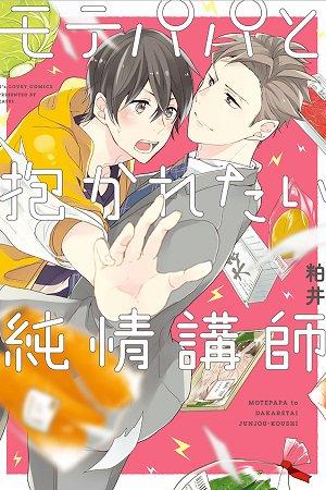 Mote Papa to Dakaretai Junjou Koushi Manga