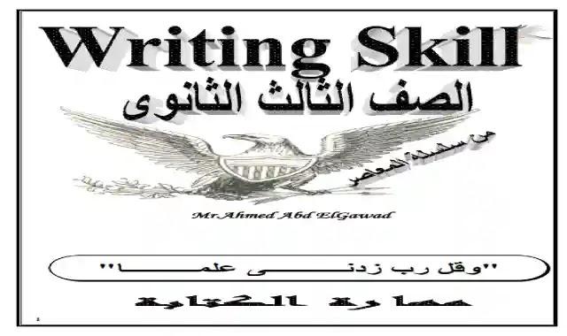 اهم بوكليت شرح واسئلة بالاجابات لمهارات الكتابة Writing Skills من سلسلة المعاصر للصف الثالث الثانوي 2021