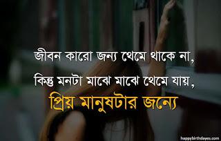 Bangla sad sms in 140 words