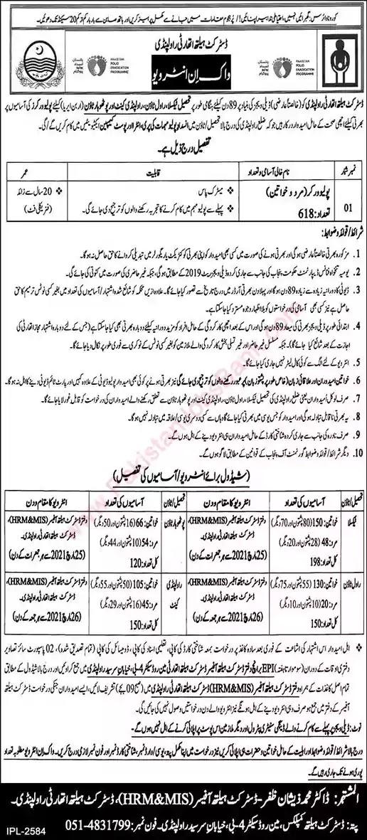 New Jobs in Pakistan Health Department Rawalpindi Jobs 2021 | Walk in Interview