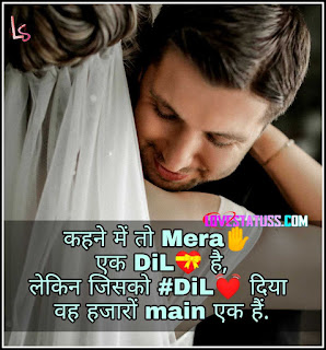 Romantic_Love_Status_Images