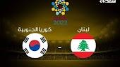 مشاهدة مباراة كوريا الجنوبية ولبنان بث مباشر اليوم 2021/06/13 تصفيات كأس العالم