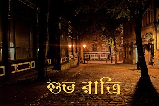 good night image download bangla