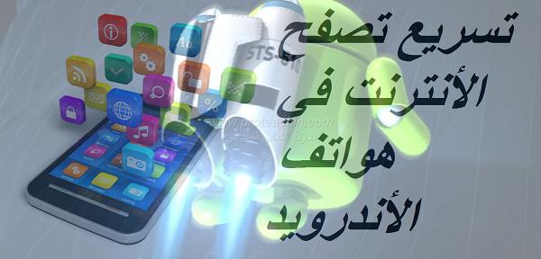 تسريع تصفح الأنترنت في هواتف الأندرويد مع أفضل تطبيق أندرويد