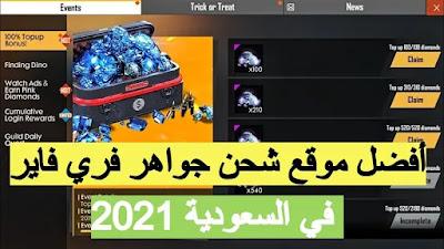 أفضل موقع شحن جواهر فري فاير في السعودية 2021