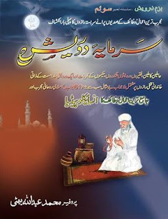 Sarmaya E Darvesh By Proff. Abdullah Bhatti Pdf Download