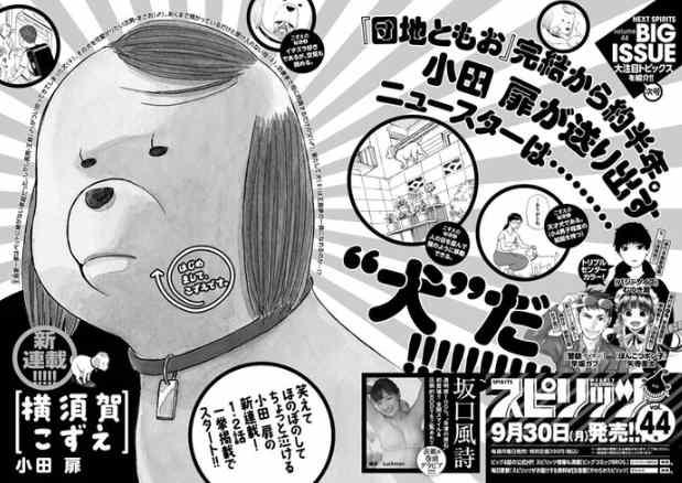Tobira Oda dari Danchi Tomoo Merilis Manga Baru