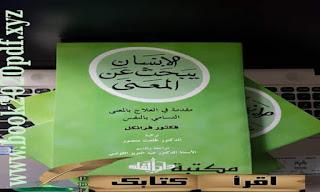 تحميل وقراءة - كتاب الإنسان يبحث عن المعنى - النسخة pdf