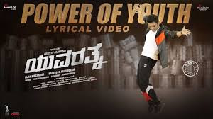Power Of Youth Lyrics - Yuvarathnaa - Puneeth Rajkumar