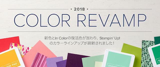 Color revamp!  Satomi Wellard-Independent Stampin'Up! Demonstrator in Japan and Australia, #su, #stampinup, #cardmaking, #papercrafting, #rubberstamping, #stampinuponlineorder, #craftonlinestore, #papercrafting, #handmadegreetingcard, #greetingcards  #スタンピン #スタンピンアップ #スタンピンアップ公認デモンストレーター #ウェラード里美 #手作りカード #スタンプ #カードメーキング #ペーパークラフト #スクラップブッキング #ハンドメイド #オンラインクラス #スタンピンアップオンラインオーダー #スタンピンアップオンラインショップ #フェイスブックライブワークショップ   #カラーリバンプ