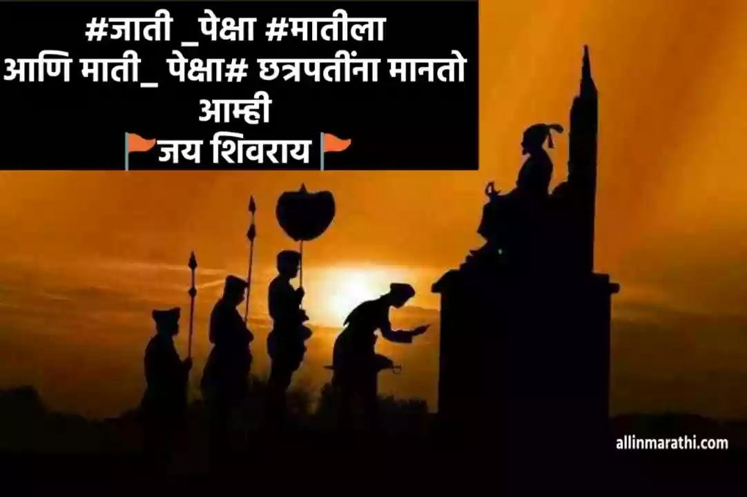 shivaji maharaj fb status