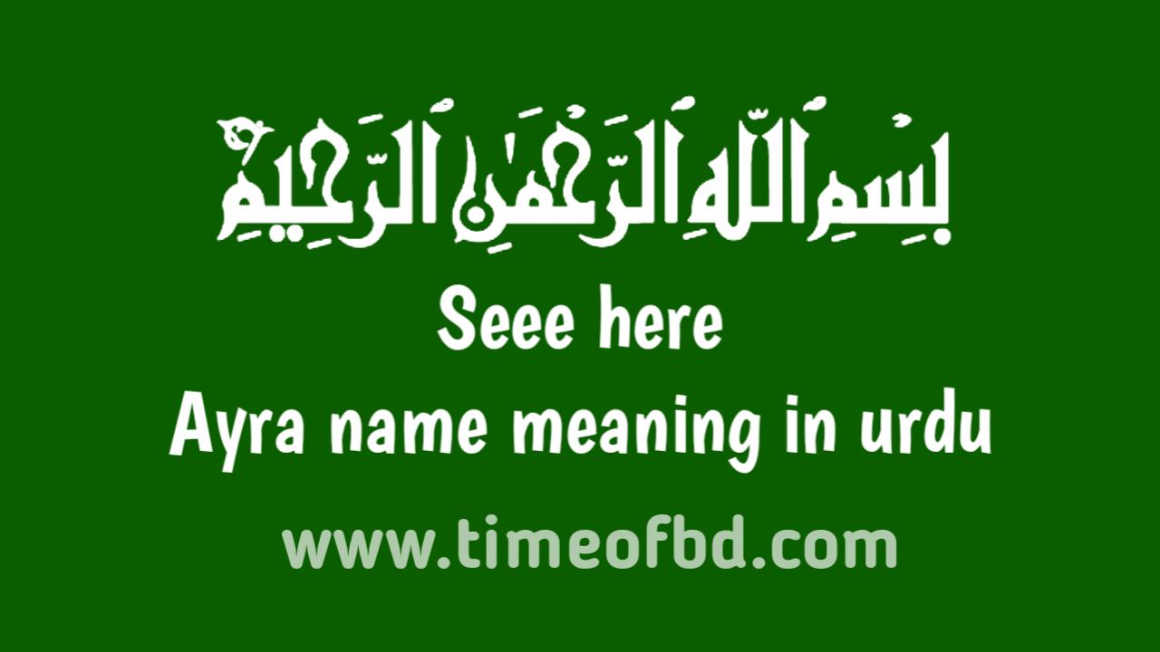 Ayra name meaning in urdu, آئرا نام کا مطلب اردو میں ہے