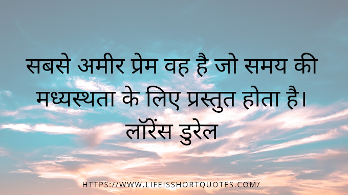 Love Quotes in Hindi | Best Love Quotes| Love Quotes in Urdu | New Love Quotes