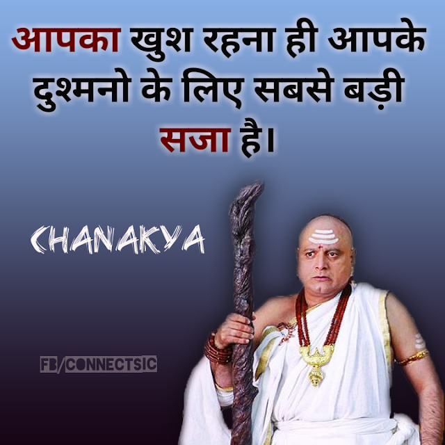 Chanakya Hindi Quote , Thought and Suvichar on Enemy, दुश्मन , Life Motivation
