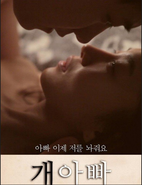 Dogpa 2015 Full Korea Adult 18+ Movie Online