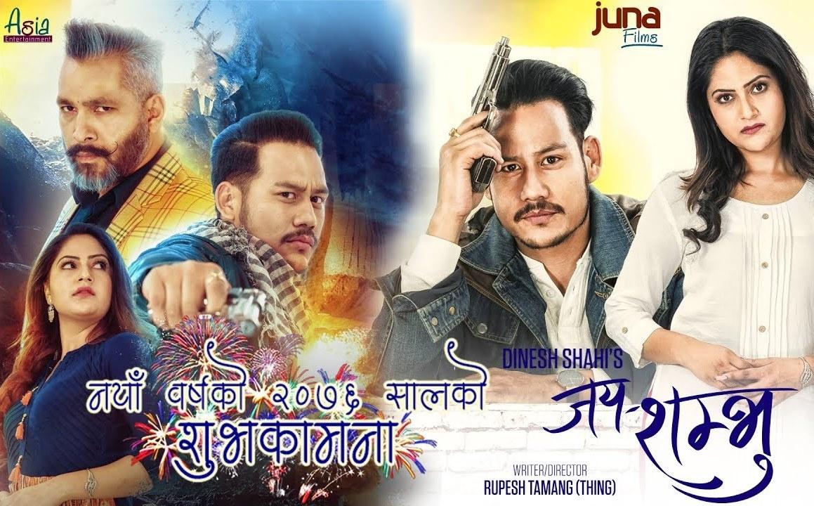 nepali movie jaya shambhu