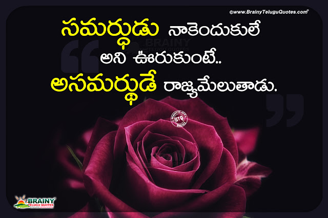 telugu quotes, best words on life in telugu, society awareness sayings in telugu