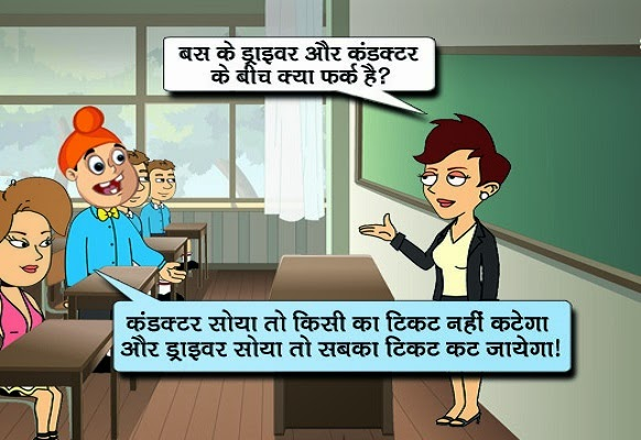 Funny Hindi Joke Image of Pappu & his Teacher