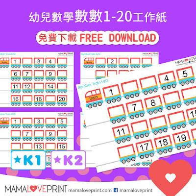 Mama Love Print 自製工作紙 - 數學 Math Worksheet