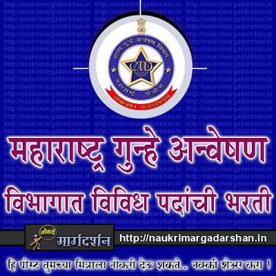 maha cid, cid, cid recruitment, cid vacancy, cid inspector vacancy, maharashtra cid bharti, cid bharti, maharashtra police bharti,