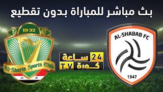 مشاهدة مباراة الشباب والشرطة بث مباشر بتاريخ 23-12-2019 البطولة العربية للأندية