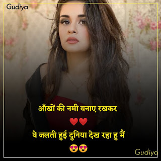 sad shayari 2 line in hindi