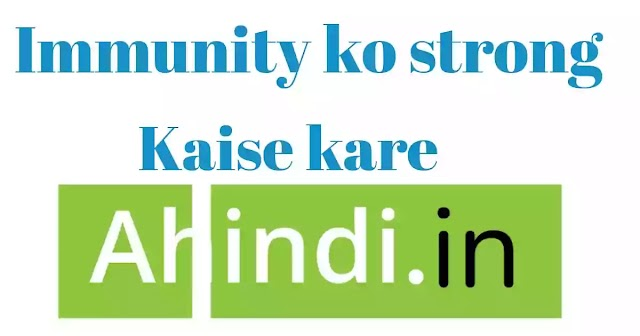 इम्युनिटी क्या है | इम्युनिटी कैसे बढ़ाये घरेलु उपाय पूरी जानकारी हिंदी आर्टिकल में 2021