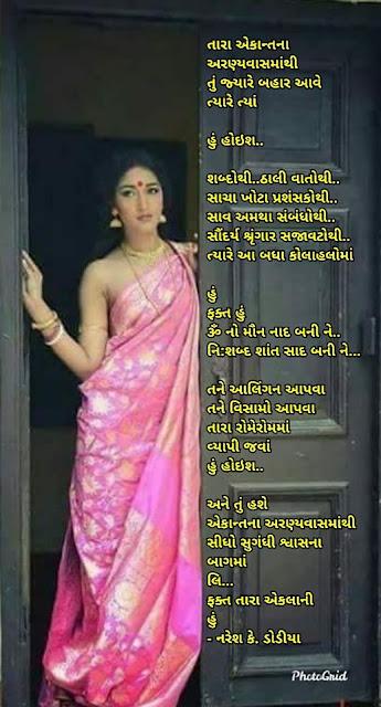 तारा एकान्तना अरण्यवासमांथी Gujarati Kavita By Naresh K. Dodia
