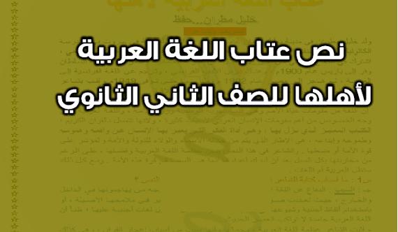 مذكرة نص عتاب اللغة العربية لأهلها للصف الثاني الثانوى 2021