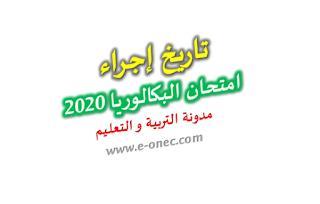 تاريخ اجراء امتحان شهادة البكالوريا 2020