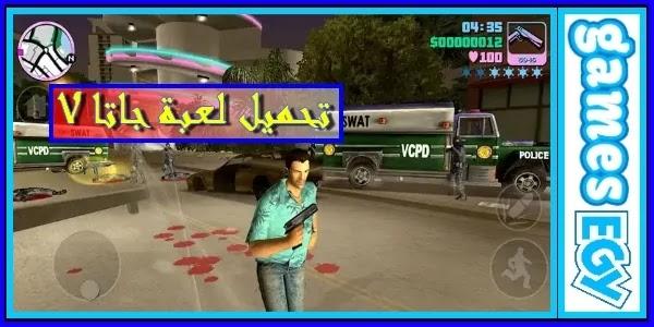 تنزيل لعبة GTA 7