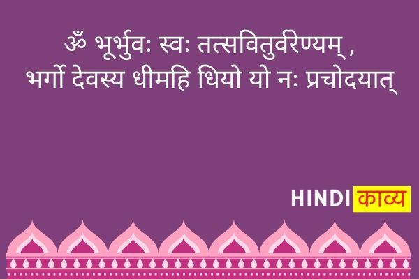 Meaning of Gayatri mantra with lyrics in hindi - गायत्री मंत्र का अर्थ