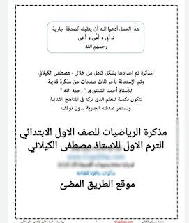 مذكرة الرياضيات للصف الاول الابتدائي الترم الاول 2020 للاستاذ مصطفى الكيلاني
