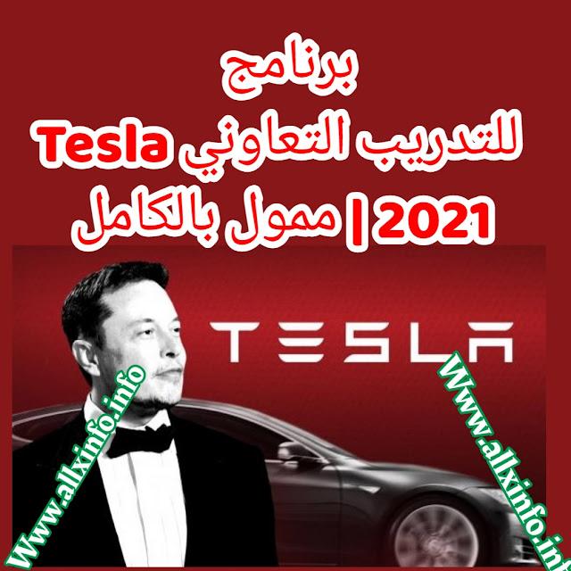 برنامج Tesla للتدريب التعاوني 2021   ممول بالكامل