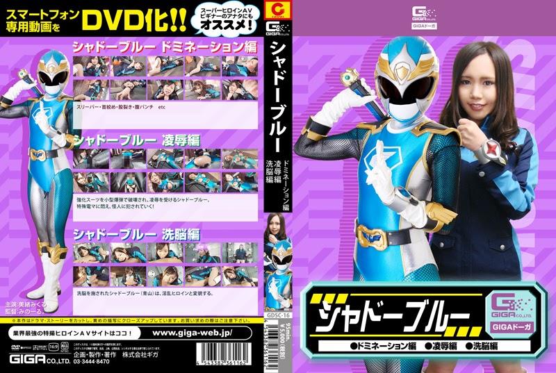 GDSC-16 Shadow Blue (Menyerah, Dominasi, Cuci Otak)