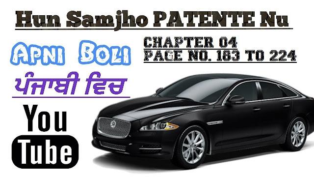 Patente B in Punjabi Chapter 04