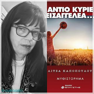 Από το εξώφυλλο του μυθιστορήματος της Λίτσας Καποπούλου, Αντίο κύριε εισαγγελέα, και φωτογραφία της ίδιας
