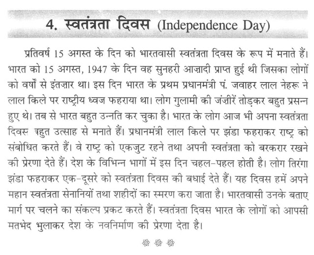 15 August Independence Day Essay 2017 in Hindi