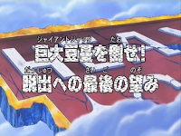 One Piece Episode 191