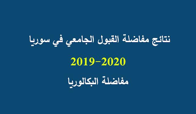 نتائج المفاضلة العامة في سوريا 2019-2020