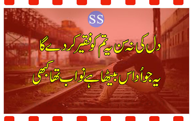 Udass Tnahai Love Sad Shayari