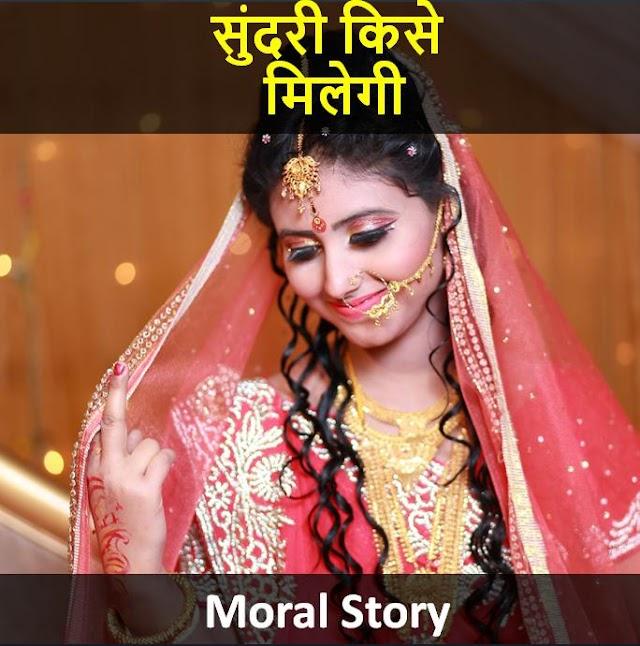 KidsKahani.com - Kids Story,Moral Story For Kids सुंदरी किसे मिलेगी