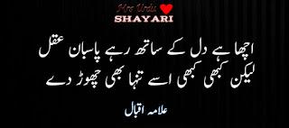 Beutyful Shayari images, Mohabbat Shayari images, Urdu Shayari images, Urdu Shayari, Two Line Shayari