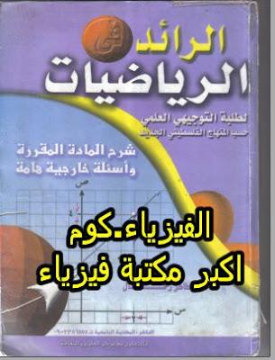 تحميل مزكرة الرائد في الرياضيات للتوجيهي العلمي pdf برابط مباشر