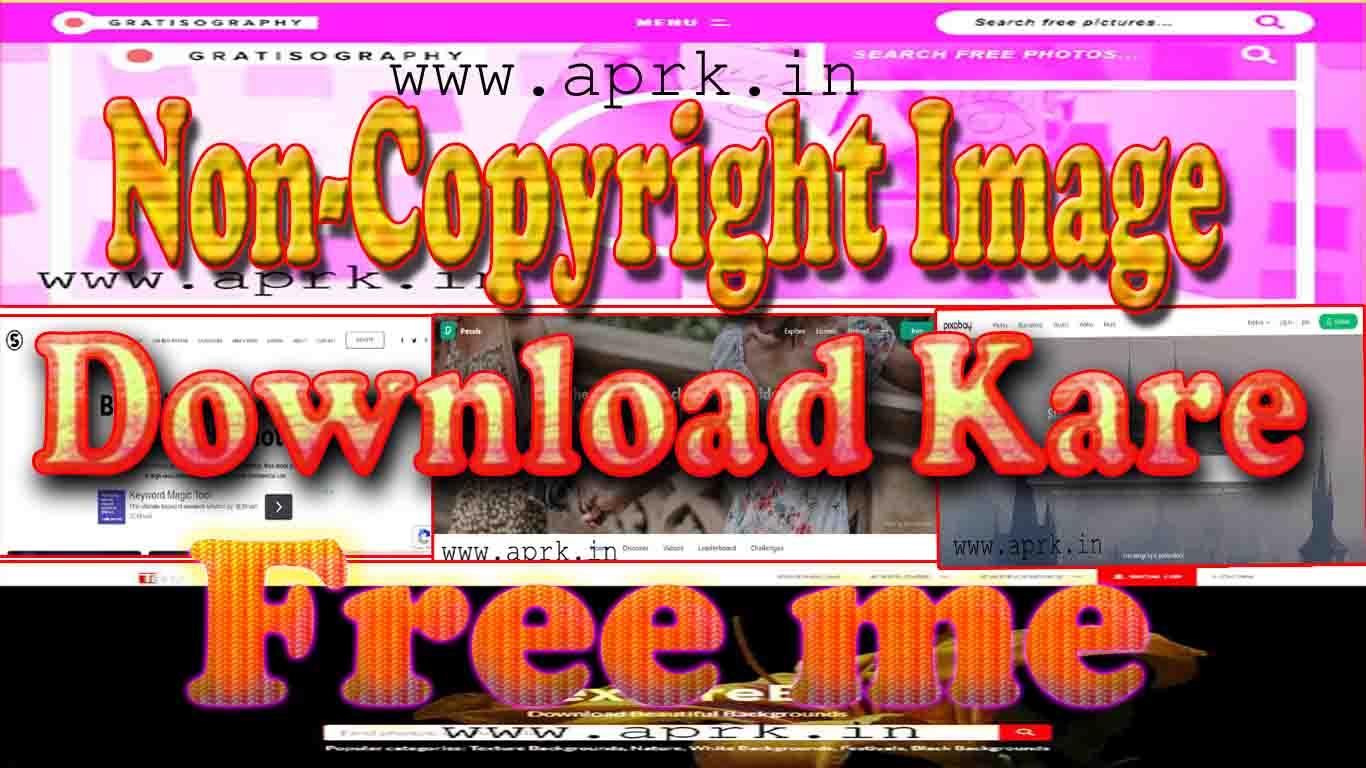 Free copyright image/picture कहा से और कैसे download करे.