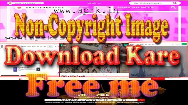 Website Yah Blog ke liye Non-Copyright Image/Picture Kaha Se aur kaise Download Kare in Hindi 2020