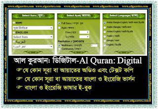 আল কুরআন: ডিজিটাল/Al Quran: Digital.
